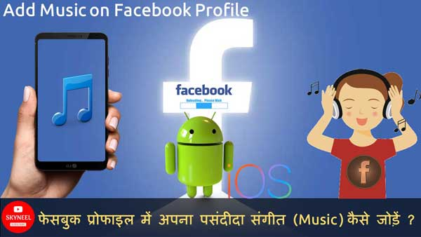 Add Favourite Music to Your Facebook Profile