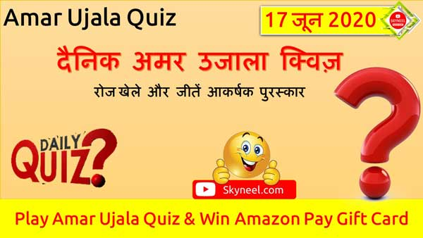 Amarujala Quiz Answers 17 June 2020