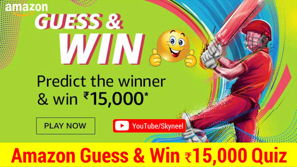 Amazon Guess & Win Cricket Quiz Answers - ₹15,000 as Amazon Pay Balance