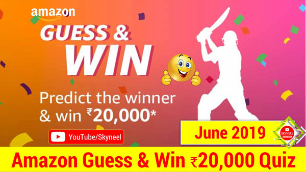 Amazon Guess & Win Quiz - ₹20,000
