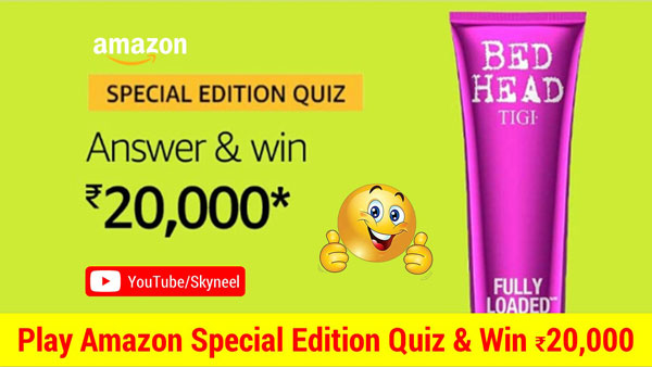 Amazon Special Edition Quiz Answers देकर जीतें ₹20,000 - June 2019