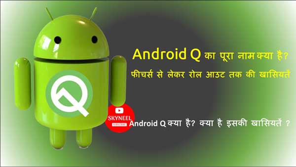 Android Q - Important Facts