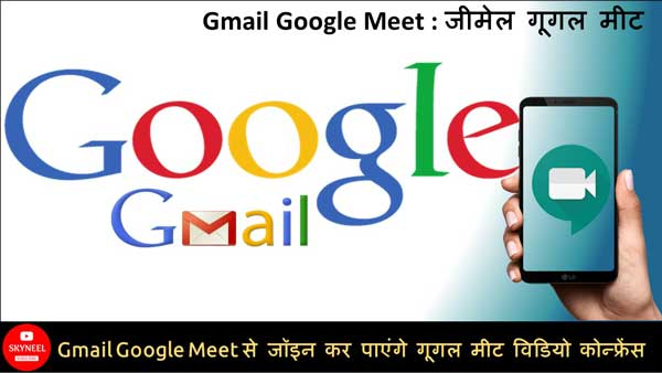 Google Meet Video Conferencing