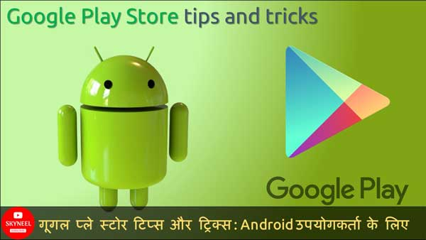 Google Play Store Tips and Tricks