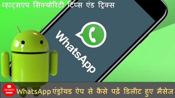 How to delete deleted messages on WhatsApp Android app