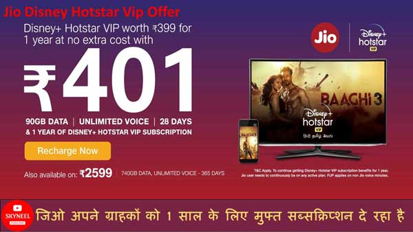 Jio Disney Hotstar Vip Offer