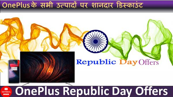 OnePlus Republic Day Offers