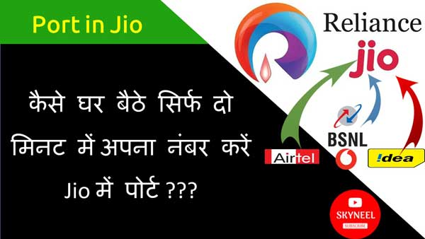 Port in Jio