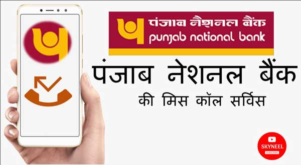 Punjab National Bank Missed Call Service