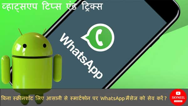 Save WhatsApp Messages