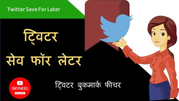 Twitter Save For Later Feature