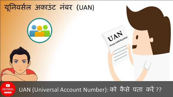 UAN - Universal Account Number