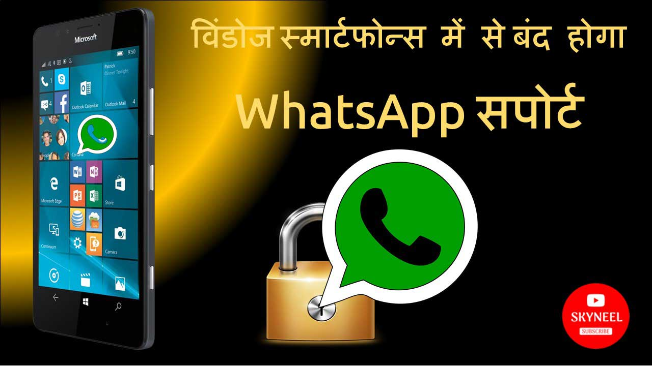 WhatsApp Support Drop Windows Phone - WhatsApp सपोर्ट ड्रॉप
