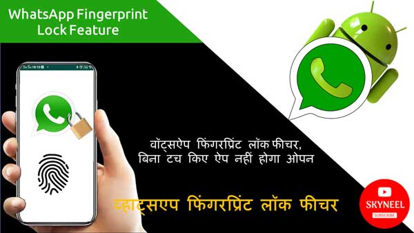 WhatsApp-Fingerprint-Lock-Feature