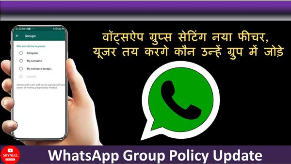 WhatsApp Group Policy Update