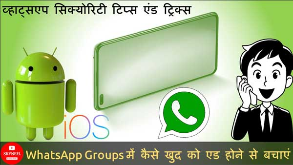 WhatsApp Group Security