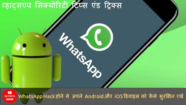 WhatsApp Hack - Security tips and tricks