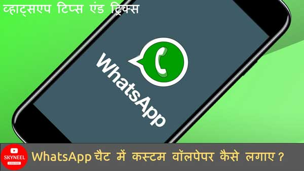 WhatsApp-Trick-WhatsApp-Chat-Custom-Wallpaper