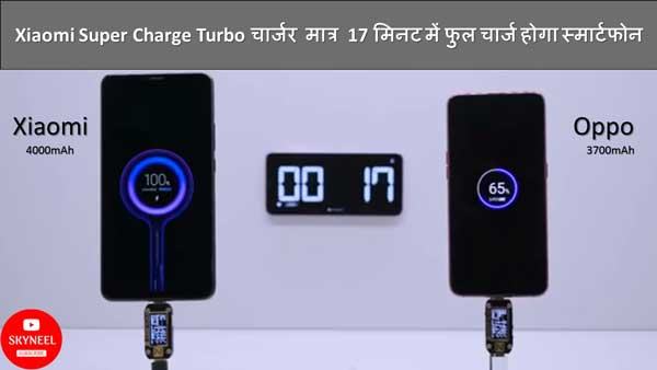 Xiaomi Super Charge Turbo Charger