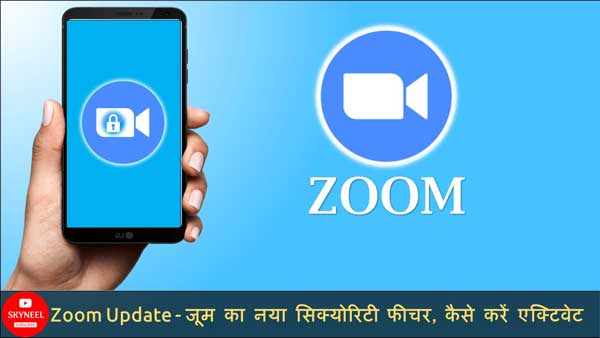 Zoom Security App