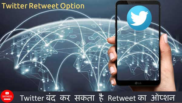 twitter-retweet-option